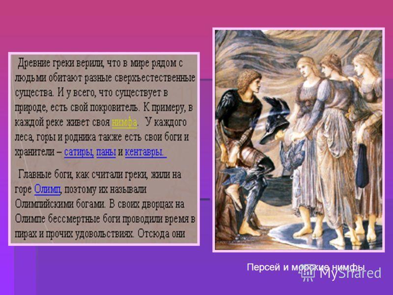 Персей и морские нимфы