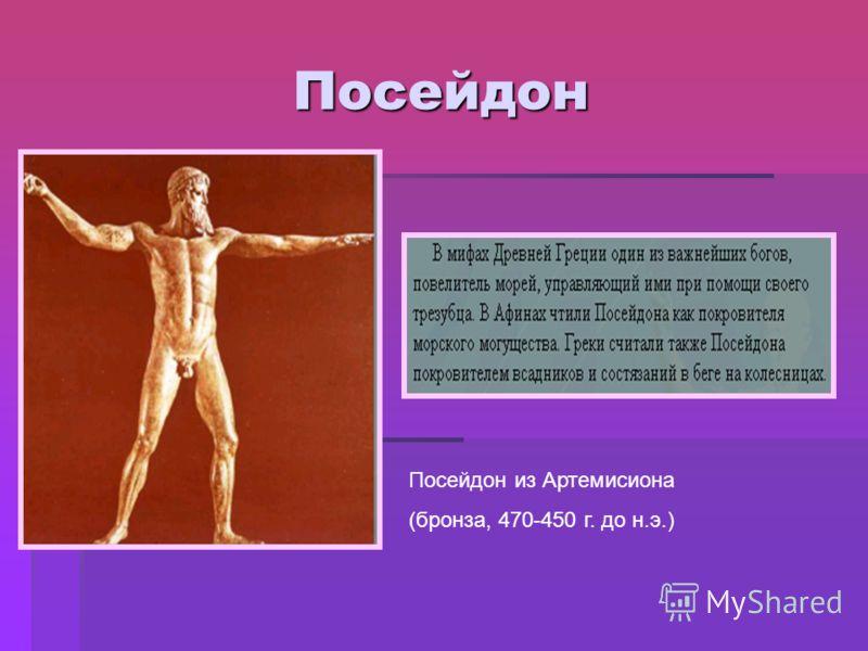 Посейдон Посейдон из Артемисиона (бронза, 470-450 г. до н.э.)