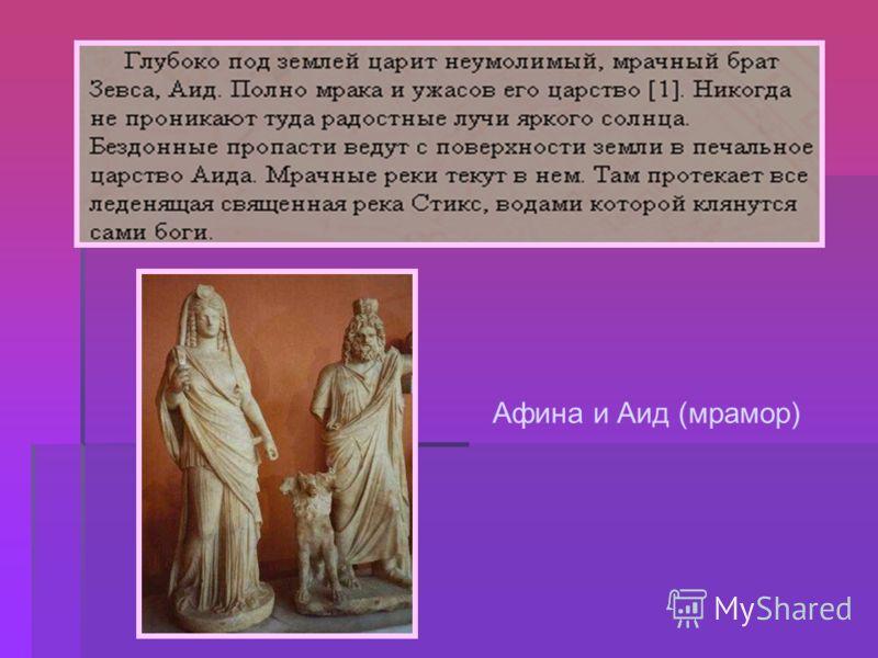 Афина и Аид (мрамор)