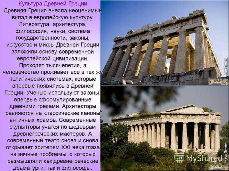 Презентация на тему Древняя Греция и ее мифы История Древней  3 Культура