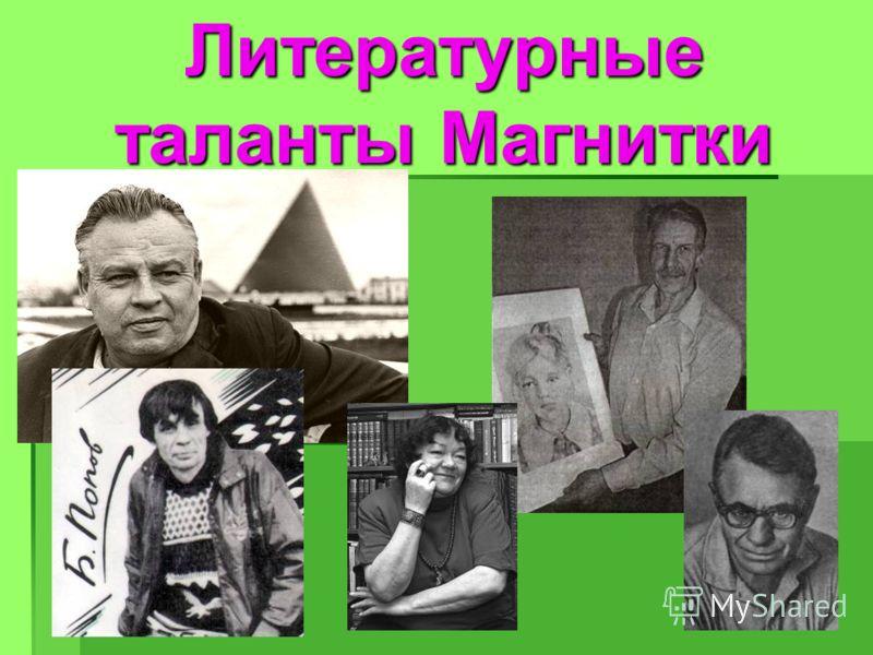 Литературные таланты Магнитки