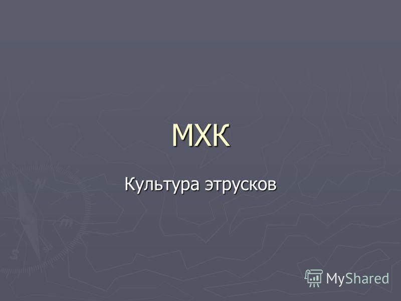 МХК Культура этрусков
