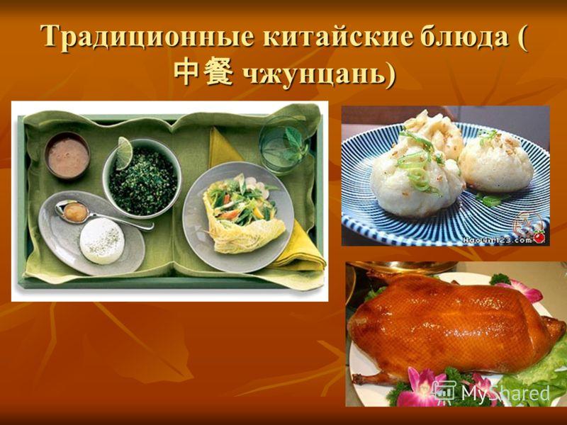 Традиционные китайские блюда ( чжунцань)