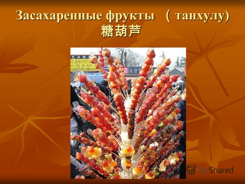 Засахаренные фрукты танхулу) Засахаренные фрукты танхулу)