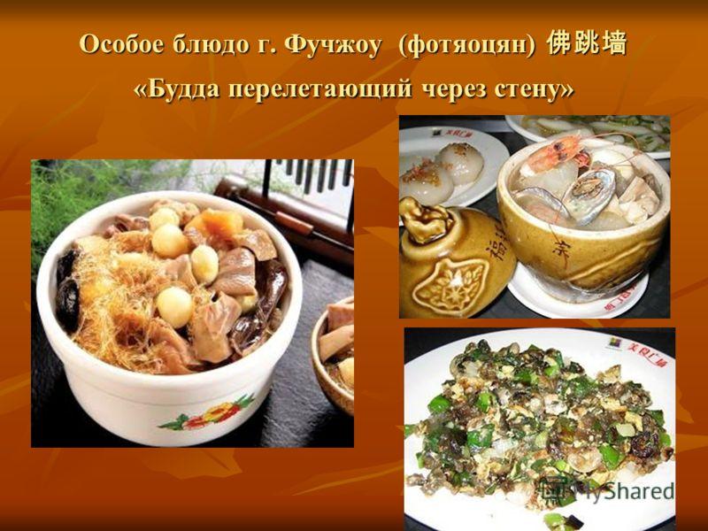 Особое блюдо г. Фучжоу (фотяоцян) «Будда перелетающий через стену»