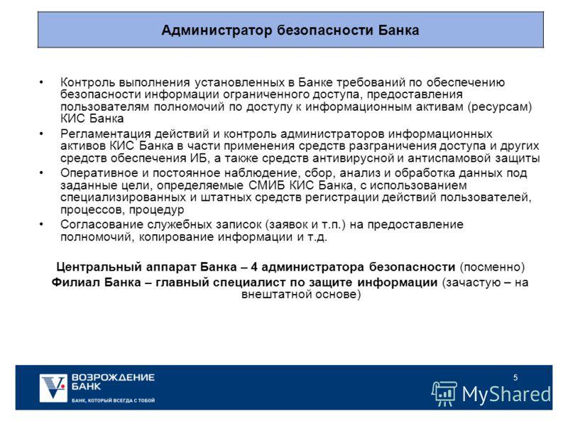 5 Контроль выполнения установленных в Банке требований по обеспечению безопасности информации ограниченного доступа, предоставления пользователям полномочий по доступу к информационным активам (ресурсам) КИС Банка Регламентация действий и контроль ад