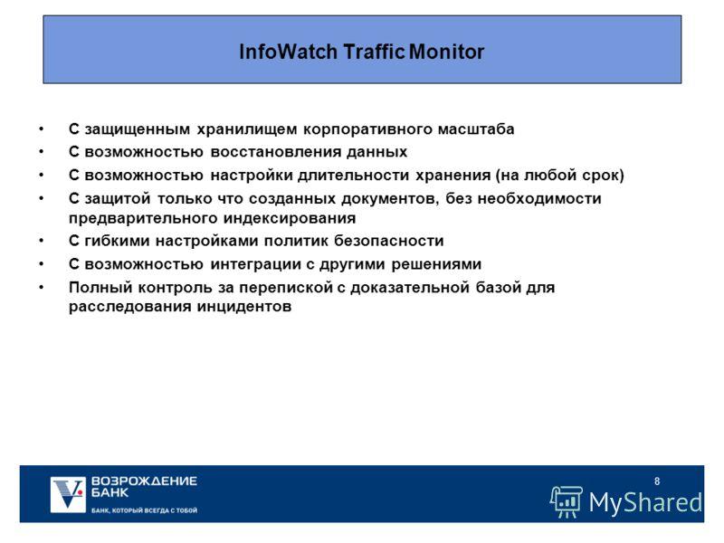 8 InfoWatch Traffic Monitor C защищенным хранилищем корпоративного масштаба С возможностью восстановления данных С возможностью настройки длительности хранения (на любой срок) С защитой только что созданных документов, без необходимости предварительн