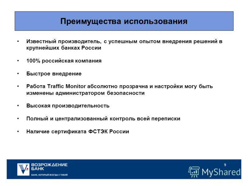 9 Преимущества использования Известный производитель, с успешным опытом внедрения решений в крупнейших банках России 100% российская компания Быстрое внедрение Работа Traffic Monitor абсолютно прозрачна и настройки могу быть изменены администратором
