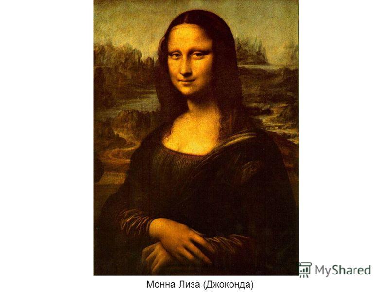 Монна Лиза (Джоконда)