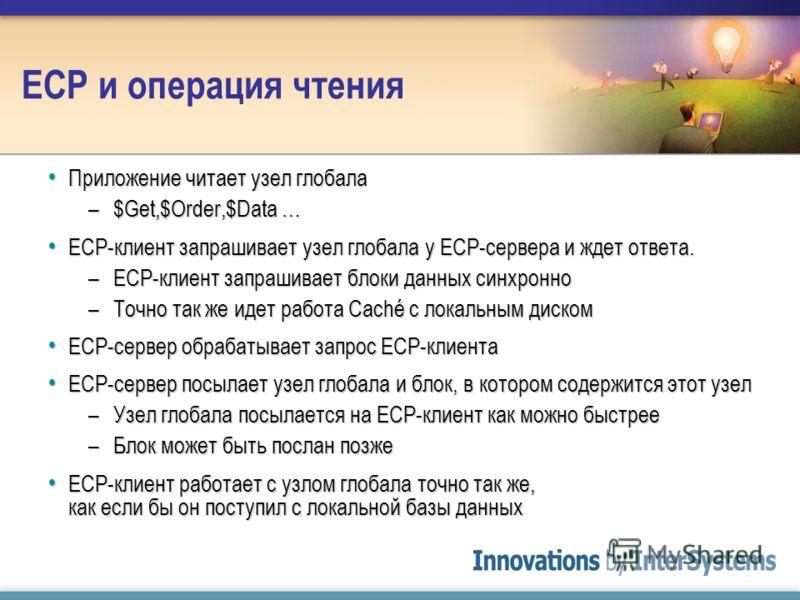 ECP и операция чтения Приложение читает узел глобала Приложение читает узел глобала –$Get,$Order,$Data … ECP-клиент запрашивает узел глобала у ECP-сервера и ждет ответа. ECP-клиент запрашивает узел глобала у ECP-сервера и ждет ответа. –ECP-клиент зап