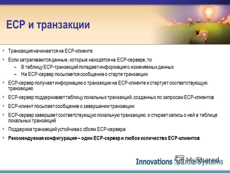 ECP и транзакции Транзакция начинается на ECP-клиенте Транзакция начинается на ECP-клиенте Если затрагиваются данные, которые находятся на ECP-сервере, то Если затрагиваются данные, которые находятся на ECP-сервере, то –В таблицу ECP-транзакций попад