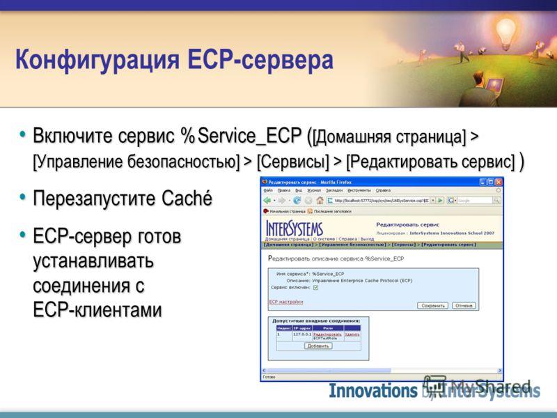 Конфигурация ECP-сервера Включите сервис %Service_ECP ( [Домашняя страница] > [Управление безопасностью] > [Сервисы] > [Редактировать сервис] ) Включите сервис %Service_ECP ( [Домашняя страница] > [Управление безопасностью] > [Сервисы] > [Редактирова