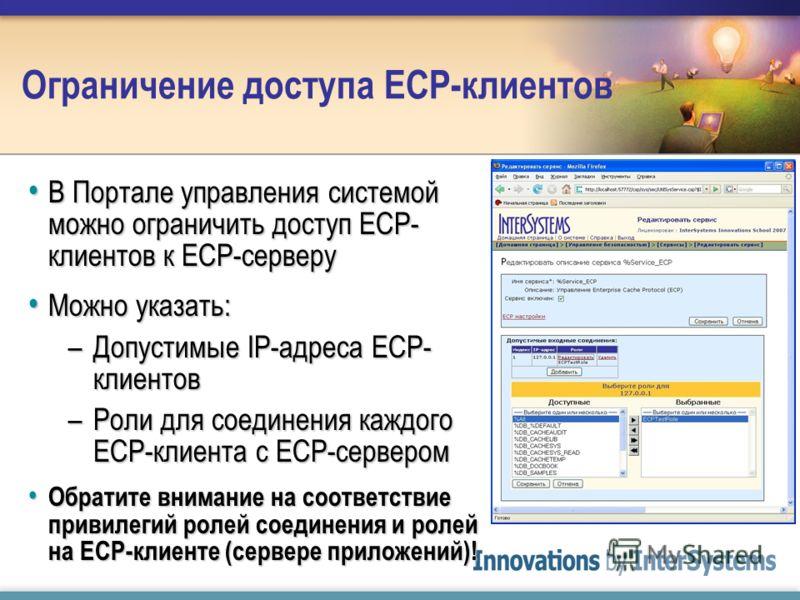 Ограничение доступа ECP-клиентов В Портале управления системой можно ограничить доступ ECP- клиентов к ECP-серверу В Портале управления системой можно ограничить доступ ECP- клиентов к ECP-серверу Можно указать: Можно указать: –Допустимые IP-адреса E