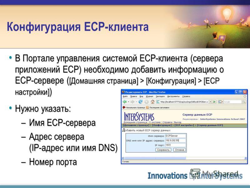 Конфигурация ECP-клиента В Портале управления системой ECP-клиента (сервера приложений ECP) необходимо добавить информацию о ECP-сервере ( [Домашняя страница] > [Конфигурация] > [ECP настройки] ) В Портале управления системой ECP-клиента (сервера при