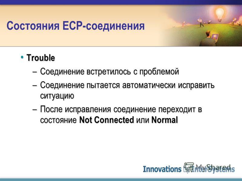 Состояния ECP-соединения Trouble Trouble –Соединение встретилось с проблемой –Соединение пытается автоматически исправить ситуацию –После исправления соединение переходит в состояние Not Connected или Normal