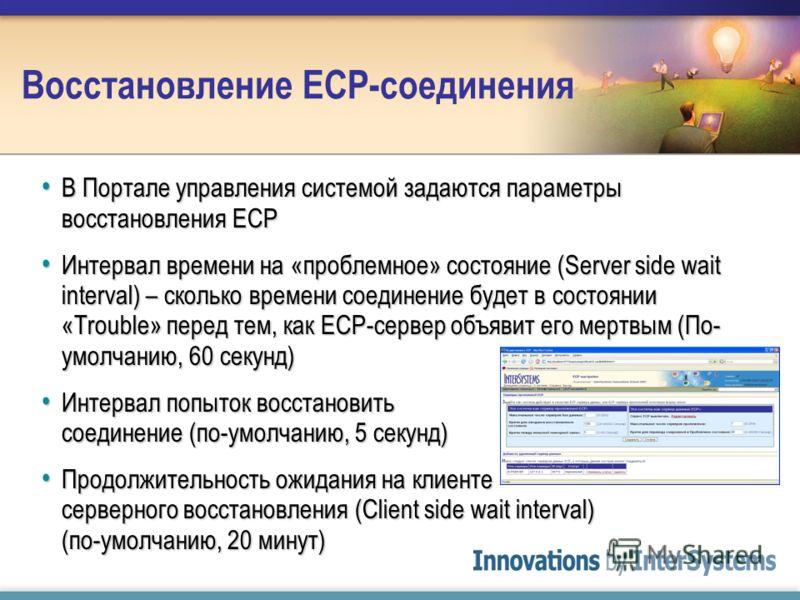 Восстановление ECP-соединения В Портале управления системой задаются параметры восстановления ECP В Портале управления системой задаются параметры восстановления ECP Интервал времени на «проблемное» состояние (Server side wait interval) – сколько вре