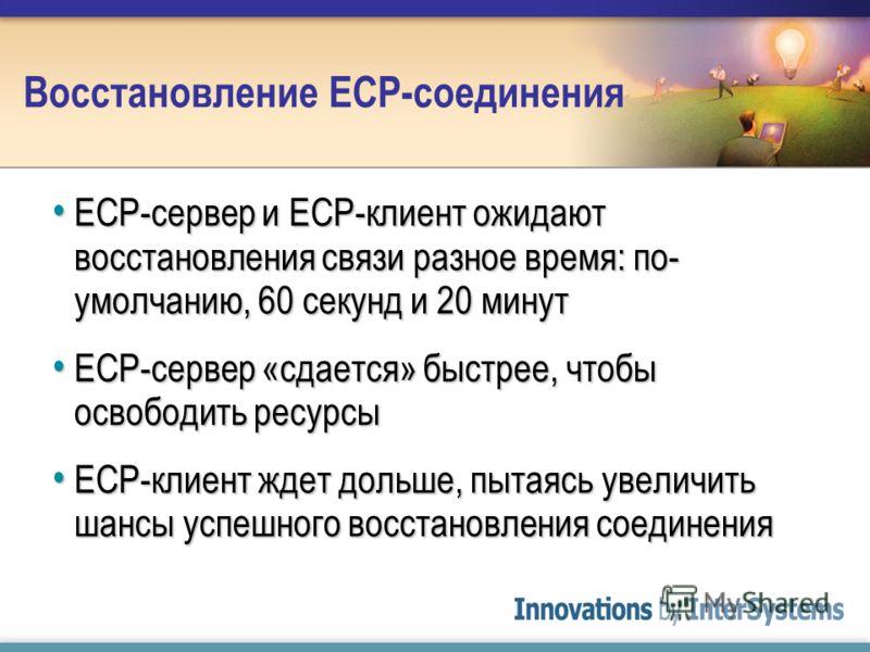 Восстановление ECP-соединения ECP-сервер и ECP-клиент ожидают восстановления связи разное время: по- умолчанию, 60 секунд и 20 минут ECP-сервер и ECP-клиент ожидают восстановления связи разное время: по- умолчанию, 60 секунд и 20 минут ECP-сервер «сд