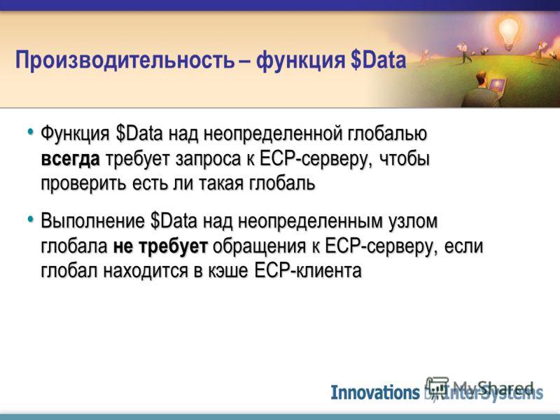 Производительность – функция $Data Функция $Data над неопределенной глобалью всегда требует запроса к ECP-серверу, чтобы проверить есть ли такая глобаль Функция $Data над неопределенной глобалью всегда требует запроса к ECP-серверу, чтобы проверить е