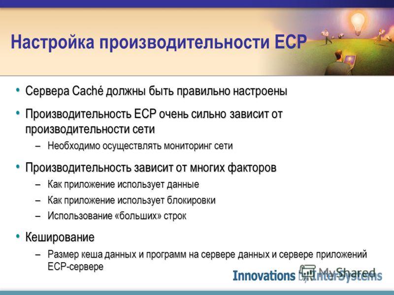 Настройка производительности ECP Сервера Caché должны быть правильно настроены Сервера Caché должны быть правильно настроены Производительность ECP очень сильно зависит от производительности сети Производительность ECP очень сильно зависит от произво