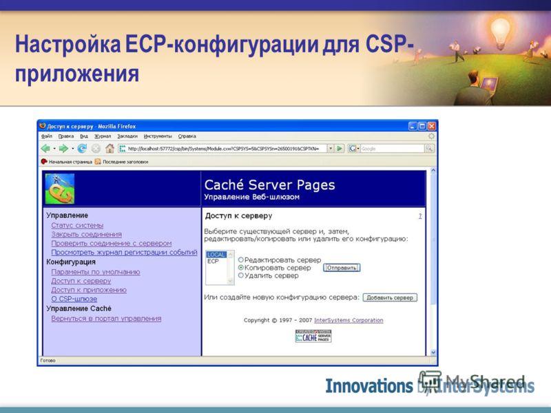Настройка ECP-конфигурации для CSP- приложения