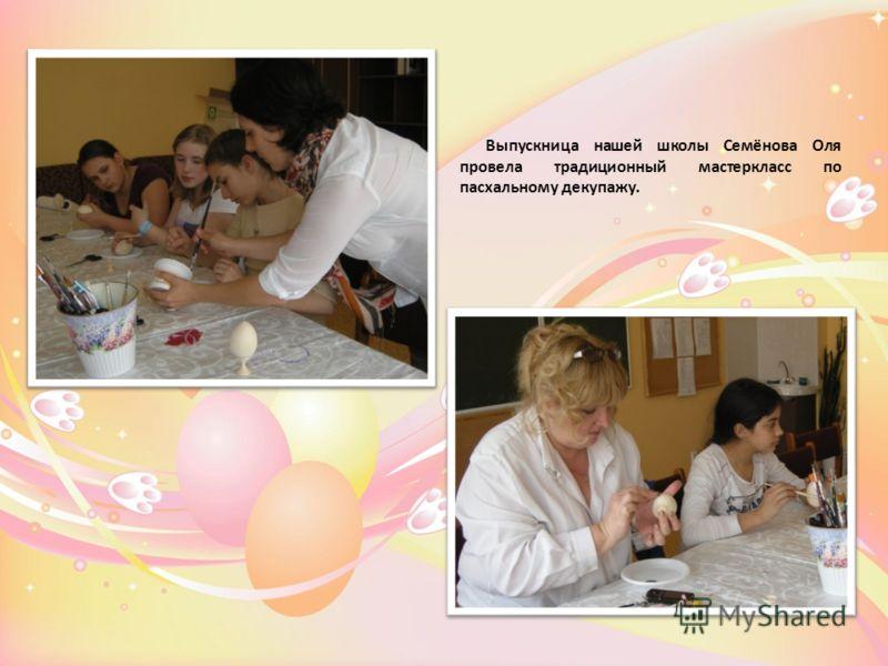Выпускница нашей школы Семёнова Оля провела традиционный мастеркласс по пасхальному декупажу.