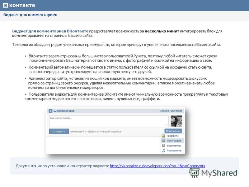Виджет для комментариев Виджет для комментариев ВКонтакте предоставляет возможность за несколько минут интегрировать блок для комментирования на страницы Вашего сайта. Технология обладает рядом уникальных преимуществ, которые приведут к увеличению по