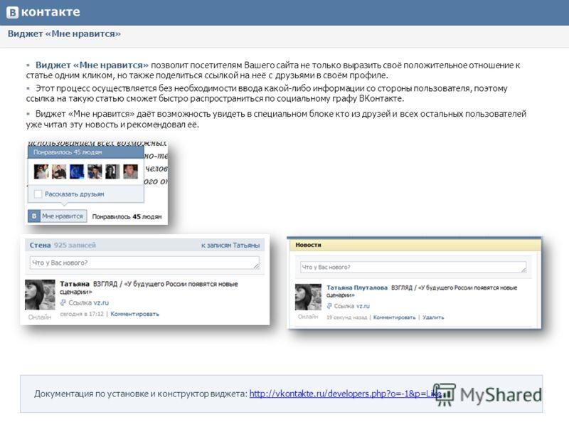 Виджет «Мне нравится» Виджет «Мне нравится» позволит посетителям Вашего сайта не только выразить своё положительное отношение к статье одним кликом, но также поделиться ссылкой на неё с друзьями в своём профиле. Этот процесс осуществляется без необхо