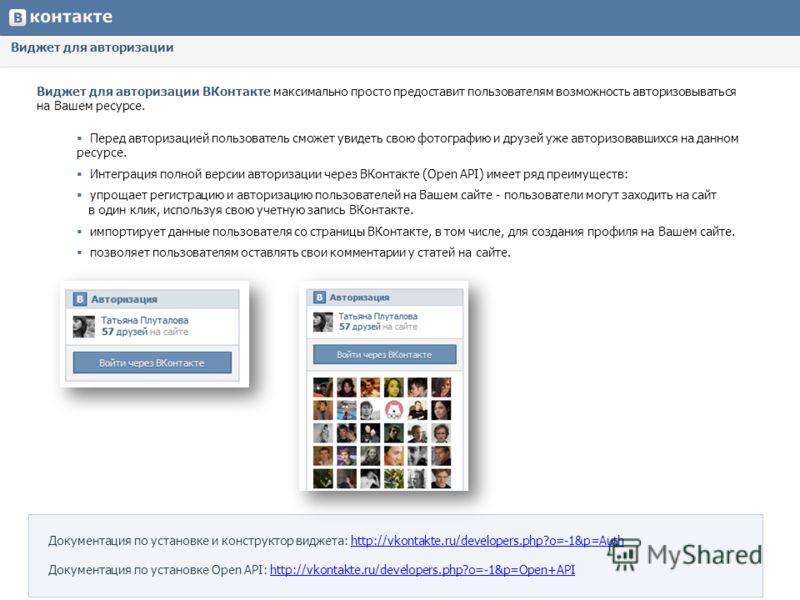 Виджет для авторизации Виджет для авторизации ВКонтакте максимально просто предоставит пользователям возможность авторизовываться на Вашем ресурсе. Перед авторизацией пользователь сможет увидеть свою фотографию и друзей уже авторизовавшихся на данном