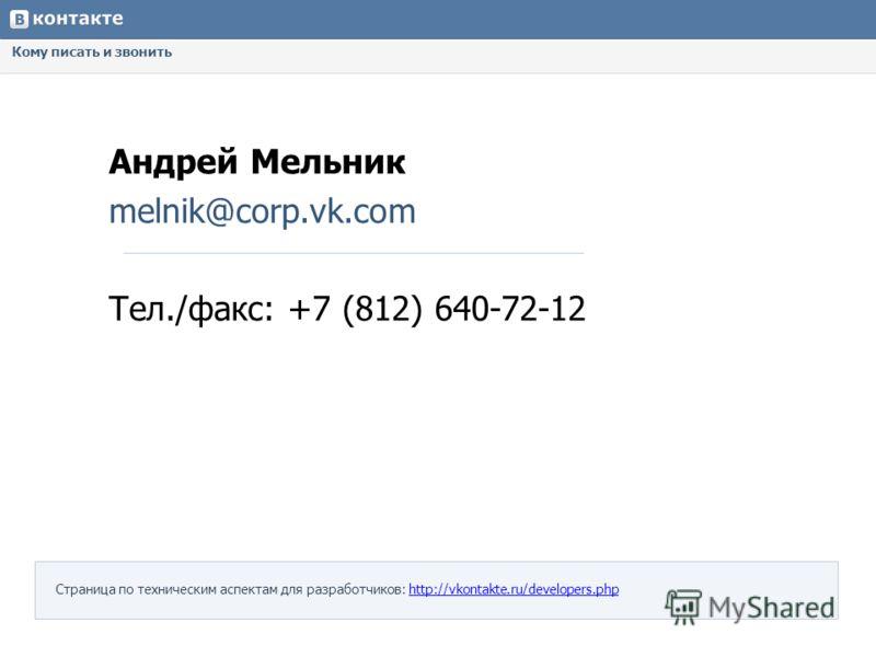 Кому писать и звонить Андрей Мельник melnik@corp.vk.com Тел./факс: +7 (812) 640-72-12 Страница по техническим аспектам для разработчиков: http://vkontakte.ru/developers.phphttp://vkontakte.ru/developers.php