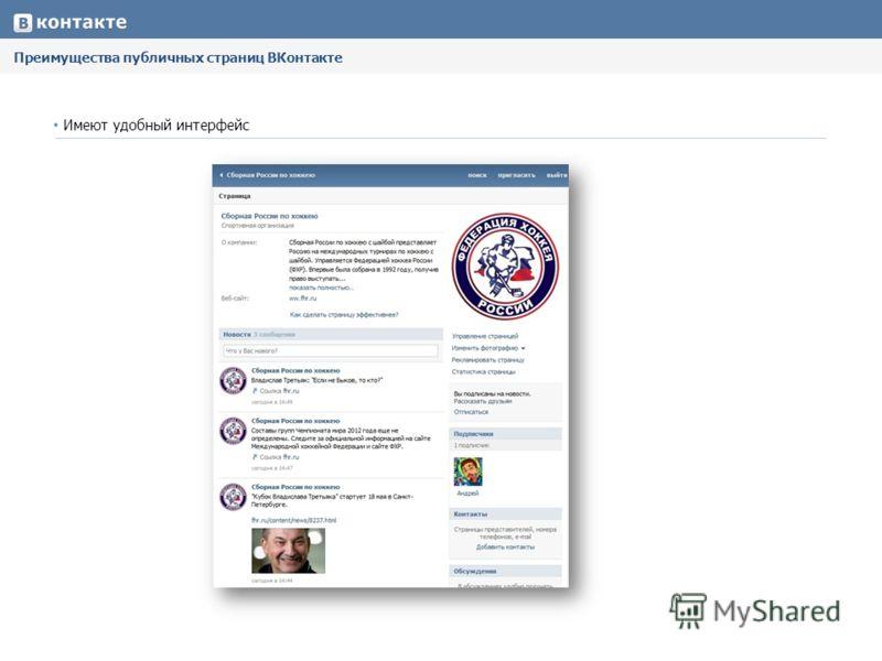 Имеют удобный интерфейс Преимущества публичных страниц ВКонтакте