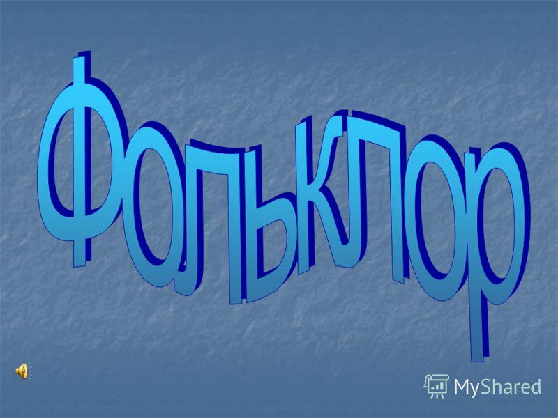 Презентация На Тему Фольклор 10-13 Века