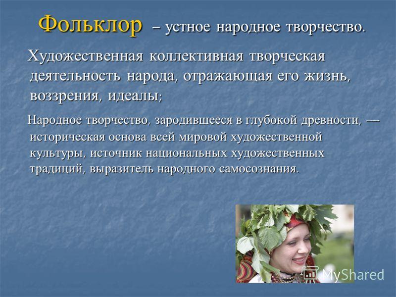 Презентация На Тему Фольклор У Старших Дошкольников