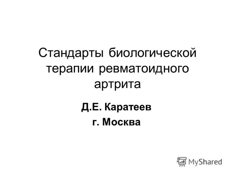 Стандарты биологической терапии ревматоидного артрита Д.Е. Каратеев г. Москва