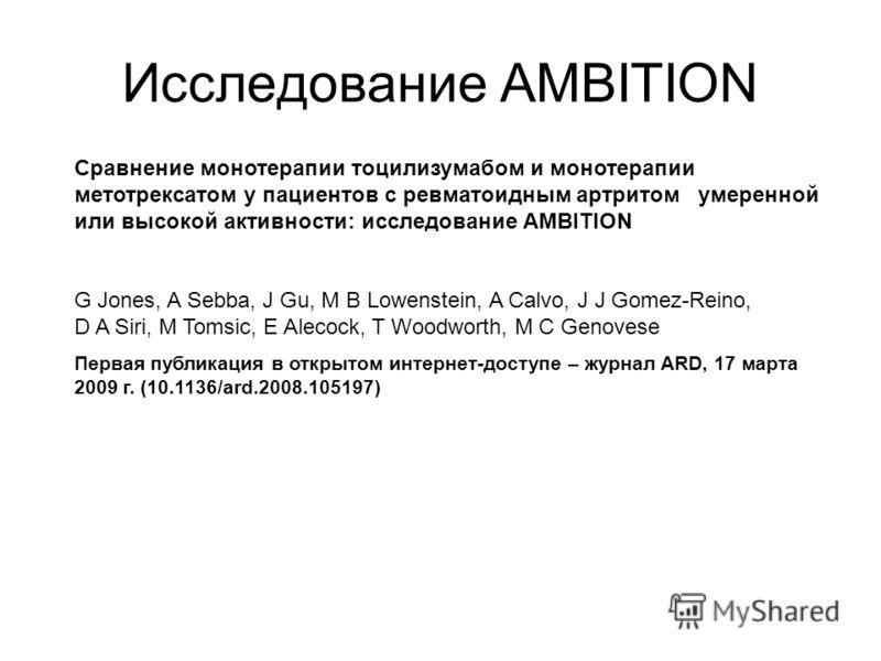 Исследование AMBITION Сравнение монотерапии тоцилизумабом и монотерапии метотрексатом у пациентов с ревматоидным артритом умеренной или высокой активности: исследование AMBITION G Jones, A Sebba, J Gu, M B Lowenstein, A Calvo, J J Gomez-Reino, D A Si