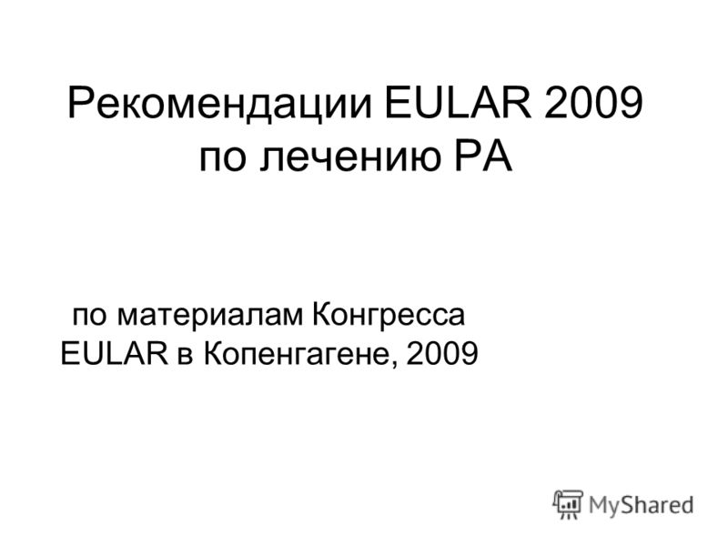 Рекомендации EULAR 2009 по лечению РА по материалам Конгресса EULAR в Копенгагене, 2009