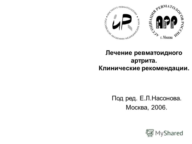 Лечение ревматоидного артрита. Клинические рекомендации. Под ред. Е.Л.Насонова. Москва, 2006.