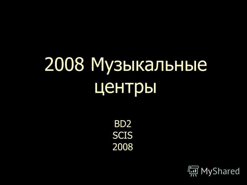 2008 Музыкальные центры BD2 SCIS 2008