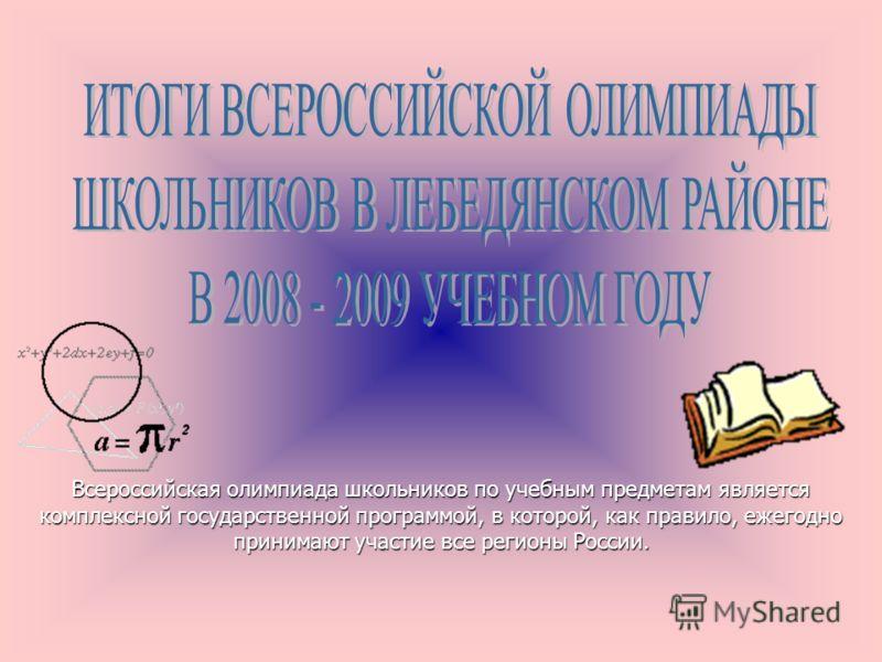 Всероссийская олимпиада школьников по учебным предметам является комплексной государственной программой, в которой, как правило, ежегодно принимают участие все регионы России.
