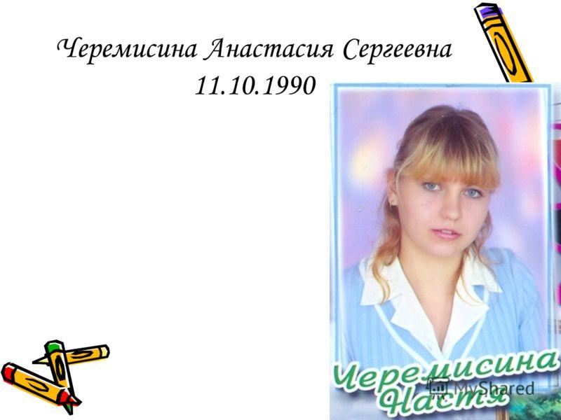 Черемисина Анастасия Сергеевна 11.10.1990