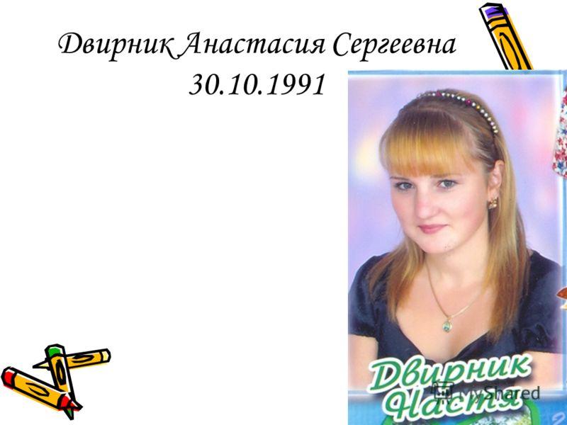 Двирник Анастасия Сергеевна 30.10.1991
