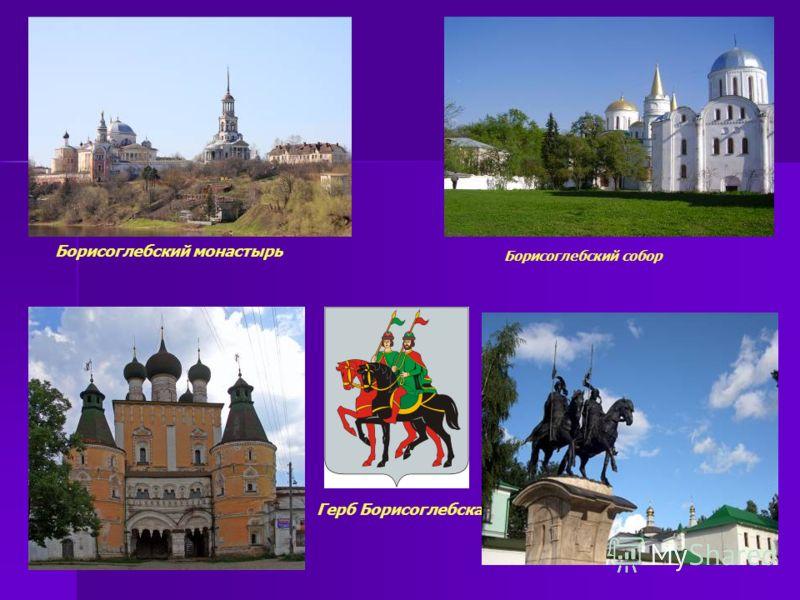 Борисоглебский монастырь Борисоглебский собор Герб Борисоглебска