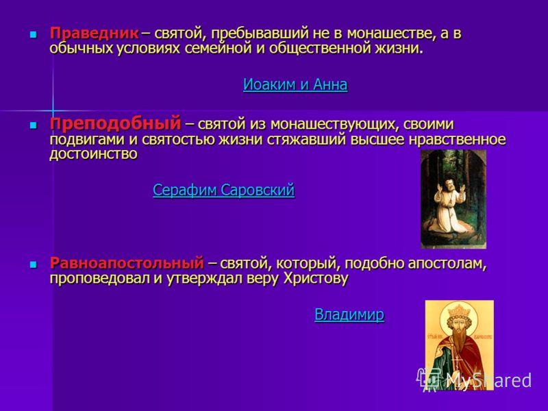 Праведник – святой, пребывавший не в монашестве, а в обычных условиях семейной и общественной жизни. Праведник – святой, пребывавший не в монашестве, а в обычных условиях семейной и общественной жизни. Иоаким и Анна Иоаким и АннаИоаким и АннаИоаким и