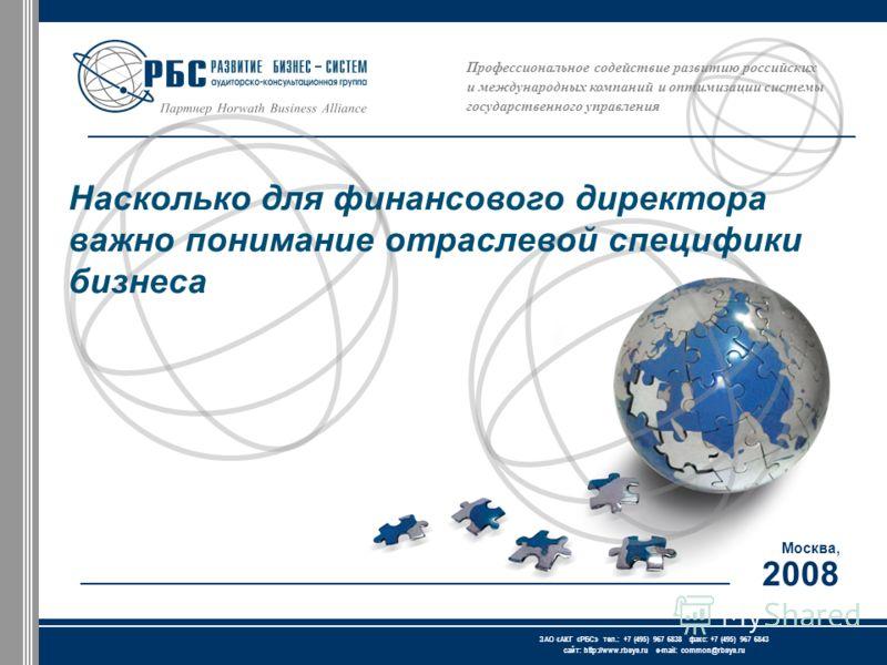 Профессиональное содействие развитию российских и международных компаний и оптимизации системы государственного управления Москва, 2008 ЗАО « АКГ « РБС » тел.: +7 (495) 967 6838 факс: +7 (495) 967 6843 сайт: http://www.rbsys.ru e-mail: common@rbsys.r