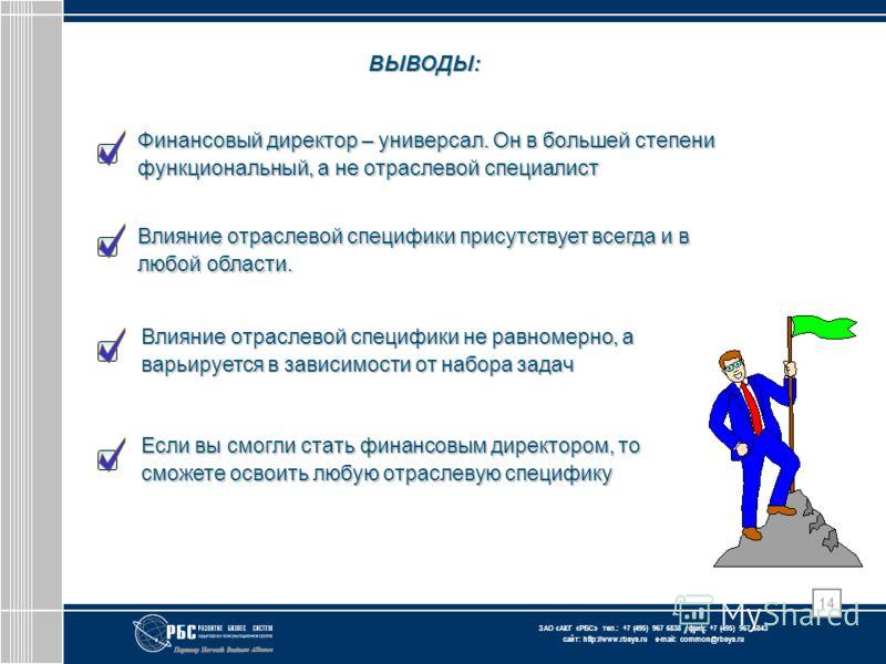 ЗАО « АКГ « РБС » тел.: +7 (495) 967 6838 факс: +7 (495) 967 6843 сайт: http://www.rbsys.ru e-mail: common@rbsys.ru 14 ВЫВОДЫ: Финансовый директор – универсал. Он в большей степени функциональный, а не отраслевой специалист Влияние отраслевой специфи