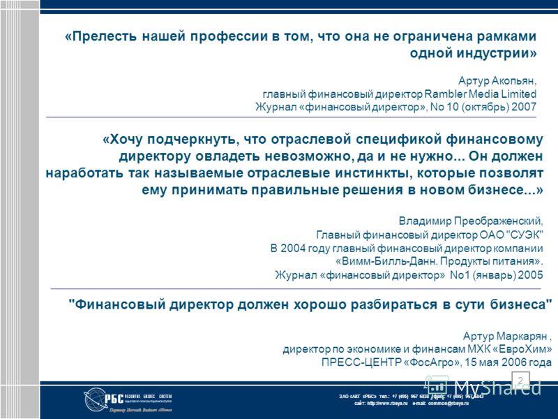 ЗАО « АКГ « РБС » тел.: +7 (495) 967 6838 факс: +7 (495) 967 6843 сайт: http://www.rbsys.ru e-mail: common@rbsys.ru 2 «Прелесть нашей профессии в том, что она не ограничена рамками одной индустрии» Артур Акопьян, главный финансовый директор Rambler M