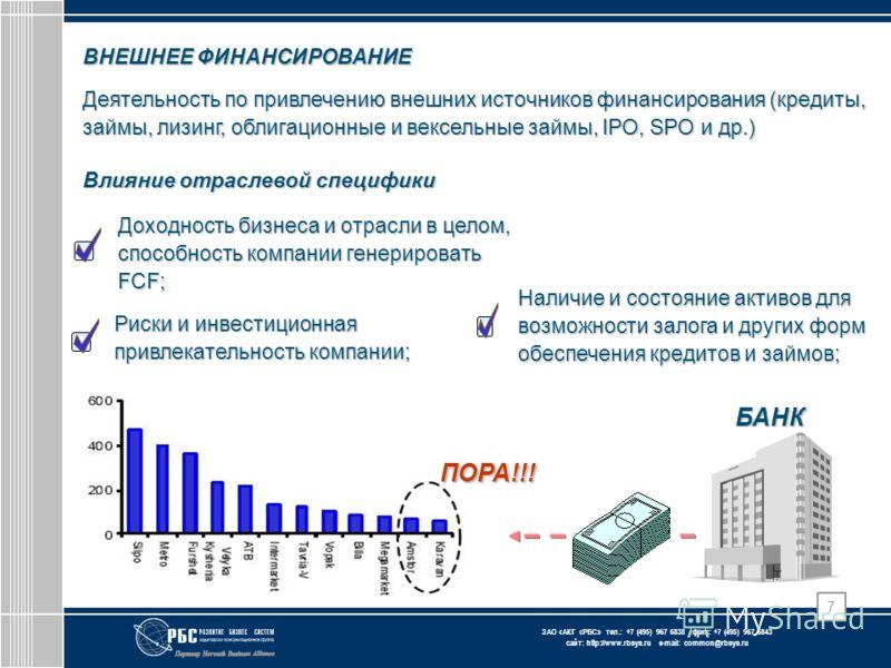 ЗАО « АКГ « РБС » тел.: +7 (495) 967 6838 факс: +7 (495) 967 6843 сайт: http://www.rbsys.ru e-mail: common@rbsys.ru 7 ВНЕШНЕЕ ФИНАНСИРОВАНИЕ Деятельность по привлечению внешних источников финансирования (кредиты, займы, лизинг, облигационные и вексел