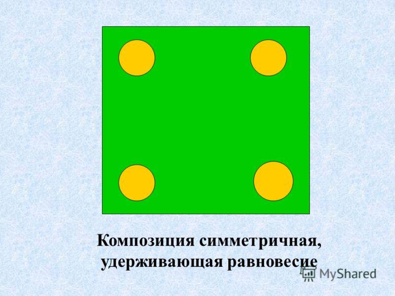 Композиция симметричная, удерживающая равновесие