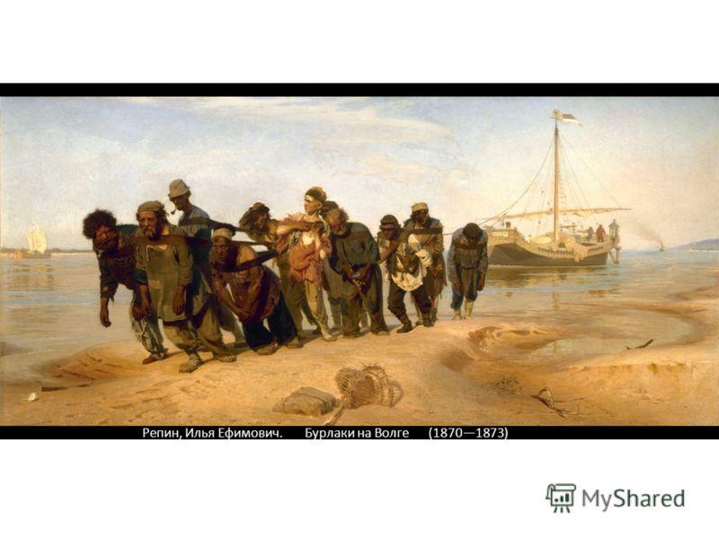 Бурлаки на Волге(18701873)Репин, Илья Ефимович.