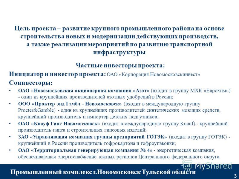 Промышленный комплекс г.Новомосковск Тульской области 3 Цель проекта – развитие крупного промышленного района на основе строительства новых и модернизации действующих производств, а также реализации мероприятий по развитию транспортной инфраструктуры
