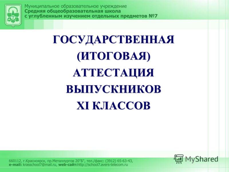 ГОСУДАРСТВЕННАЯ(ИТОГОВАЯ)АТТЕСТАЦИЯВЫПУСКНИКОВ XI КЛАССОВ